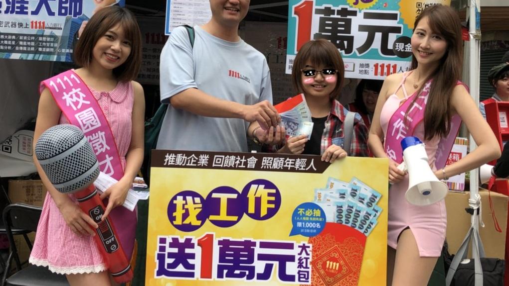中山大學就業博覽會 3月10日92家徵才廠商等你來-中山大學
