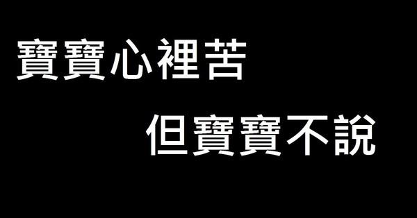 最夯流行用語還不懂?這我也要醉了啦!-2016 精選金句