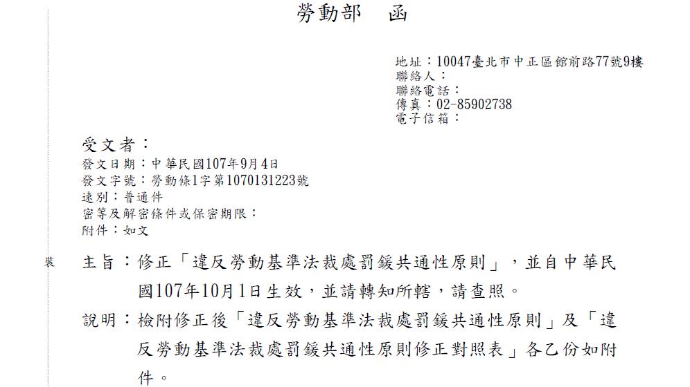 修正「違反勞動基準法裁處罰鍰共通性原則」,並自107年10月1日生效-共通性原則