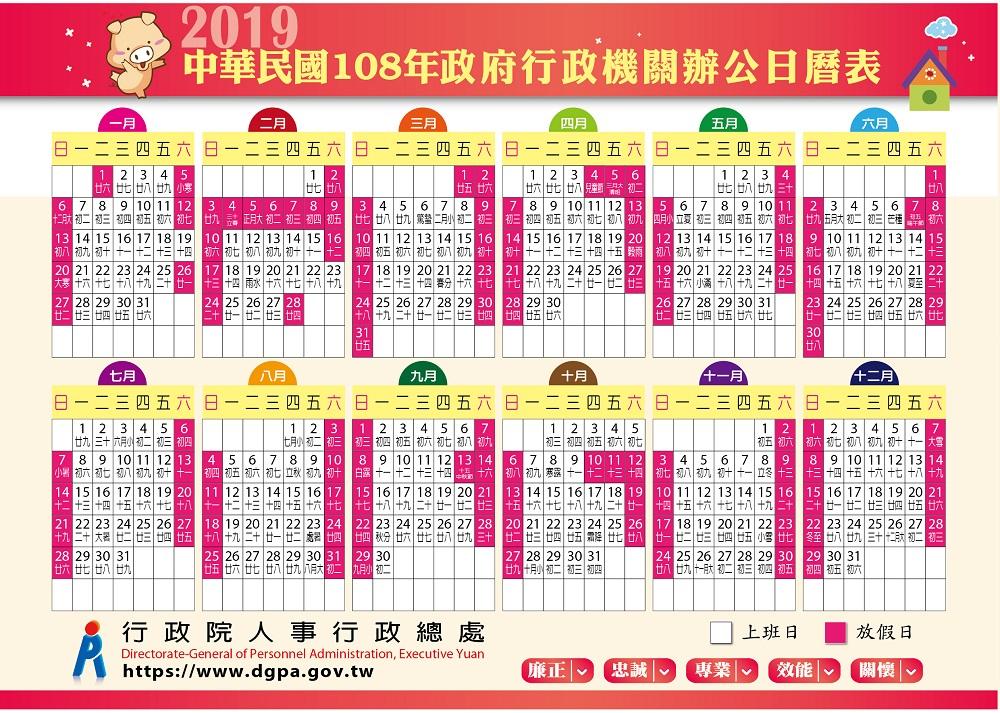 中華民國108年(西元2019年)政府行政機關辦公日曆表-人事行政總處
