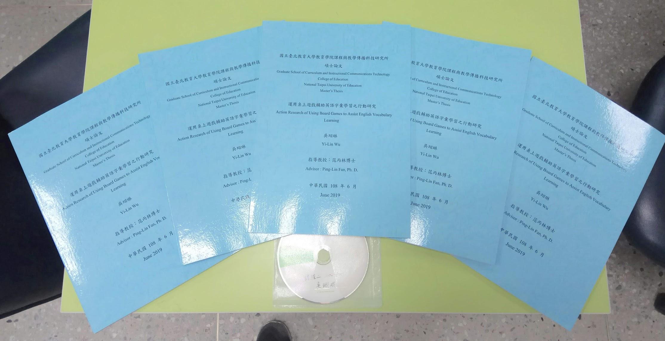 國北教課程與教學傳播科技研究所-面試準備-考試訣竅