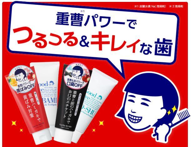 【瘋日貨】牙齒整個亮一階!日本最夯刷了超有感4款「美白牙膏」名單在這裡!-APAGARD Premio