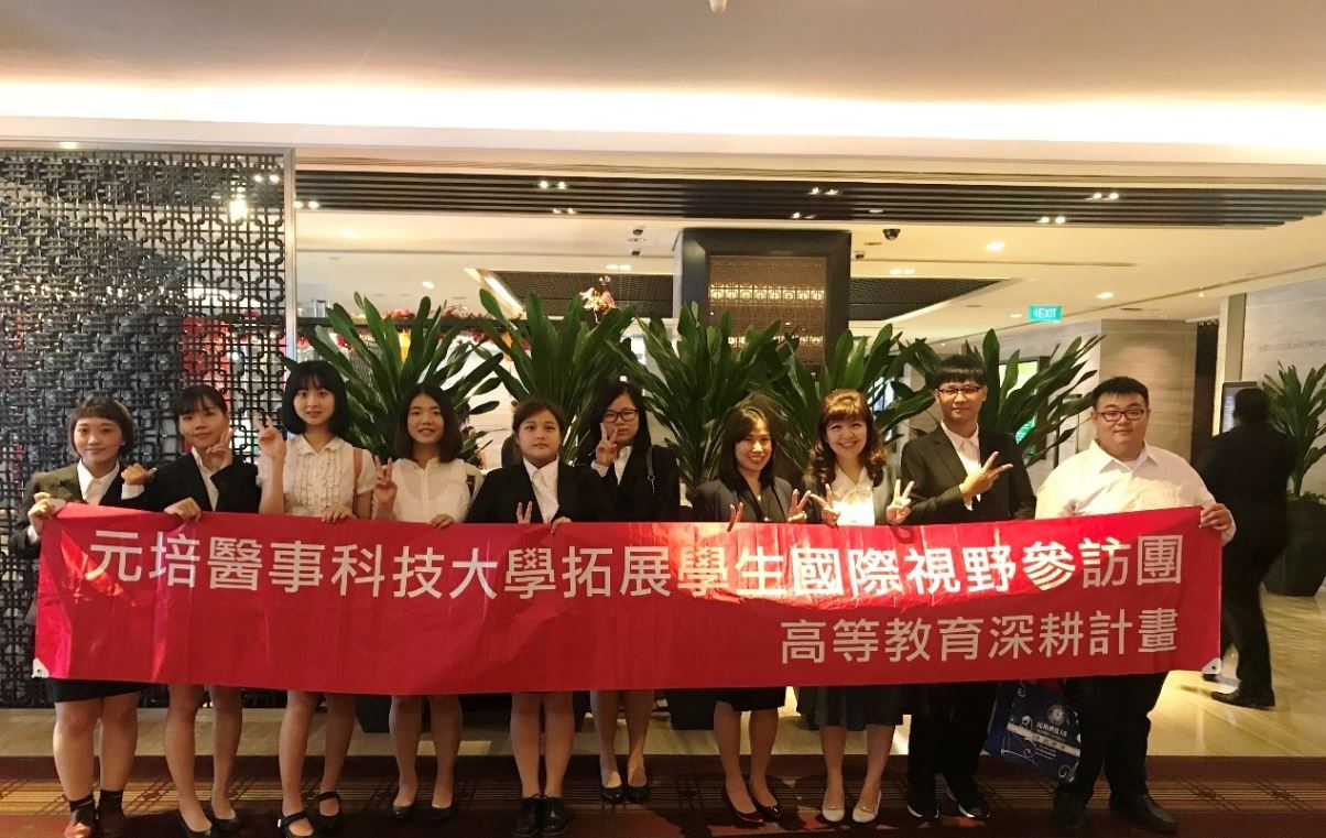 元培醫事科大觀光與休閒管理系將可至新加坡文華大酒店實習-元培醫事科技大學觀光與休閒管理系