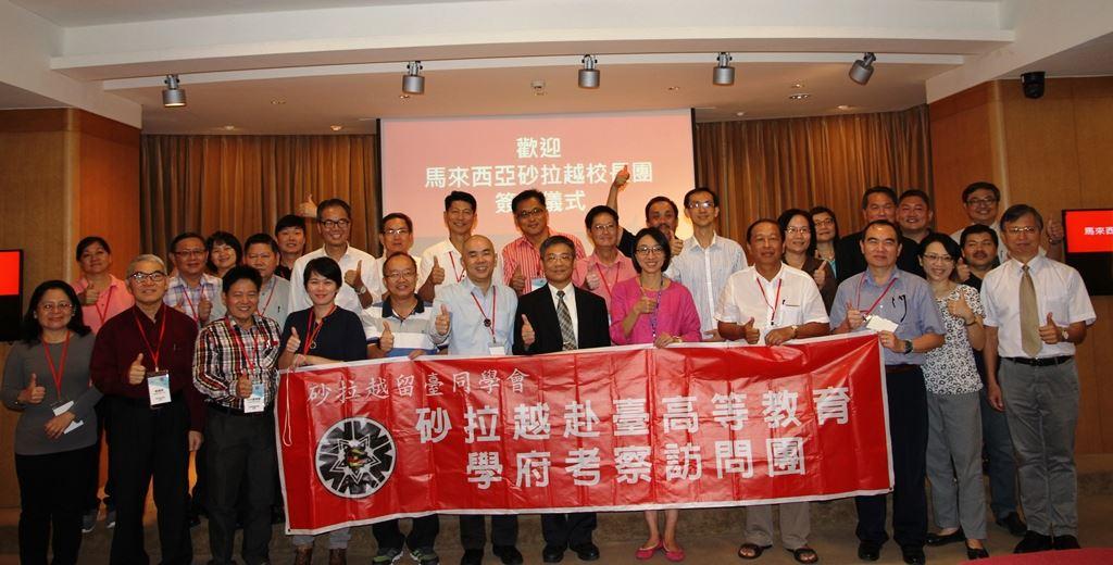馬來西亞砂拉越校長等一行24人至元培參訪14所中學簽約-大健康產業