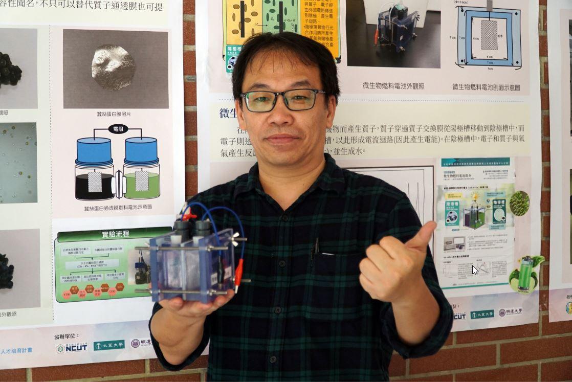大葉大學食生系獲教育部潔能計畫獎助  設計微生物燃料電池教具-大葉大學食品暨應用生物科技學系