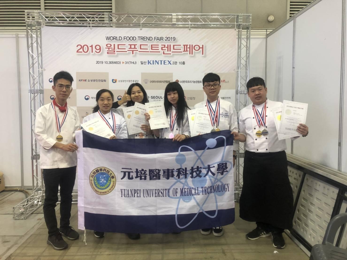 元培醫事科大參加2019年AFA韓國世界廚藝大賽獲三金三銀七銅-AFA韓國世界廚藝大賽