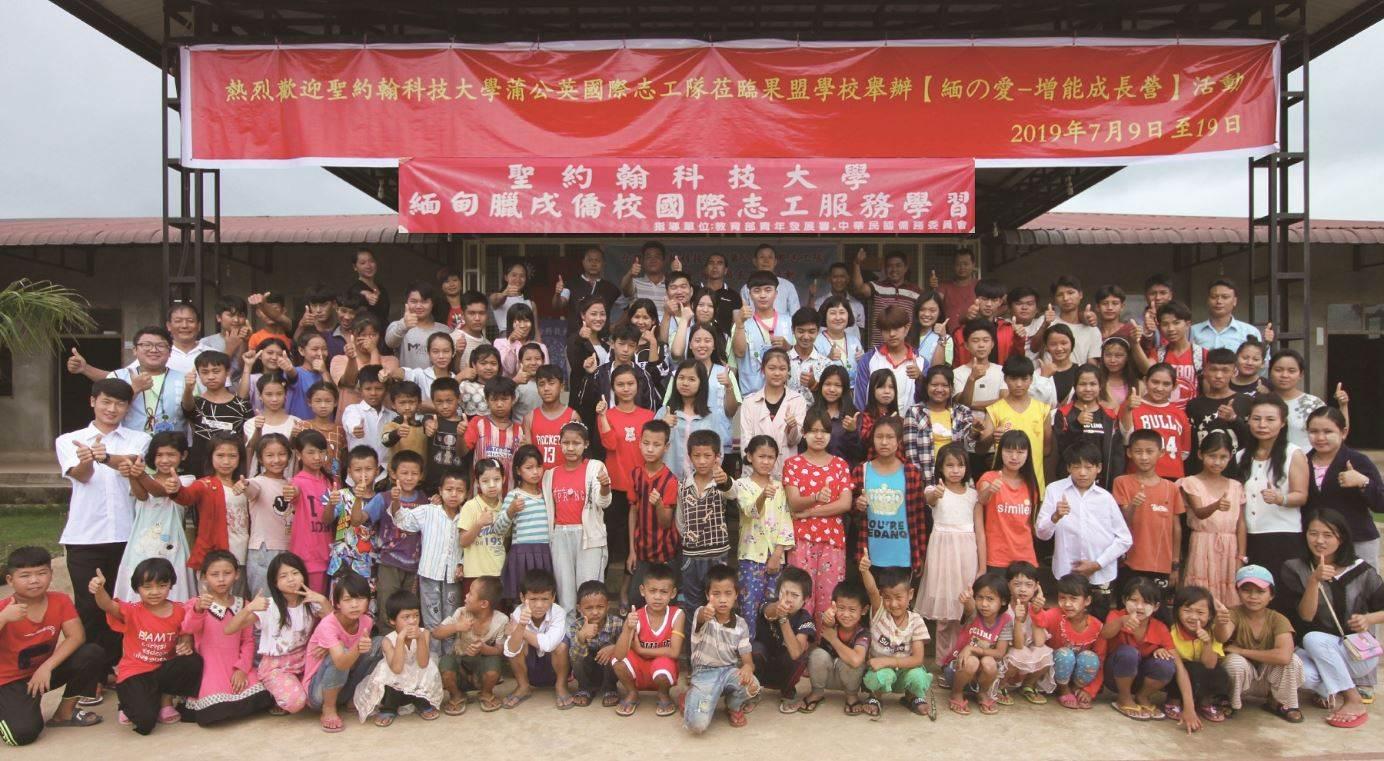 「緬の愛」傳遞正能量  聖約翰科大國際志工團持續深耕緬北僑校-以生命影響生命