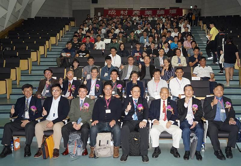 尋找台灣產業轉型新動能 第5屆成材論壇參與熱烈- AI 人工智慧
