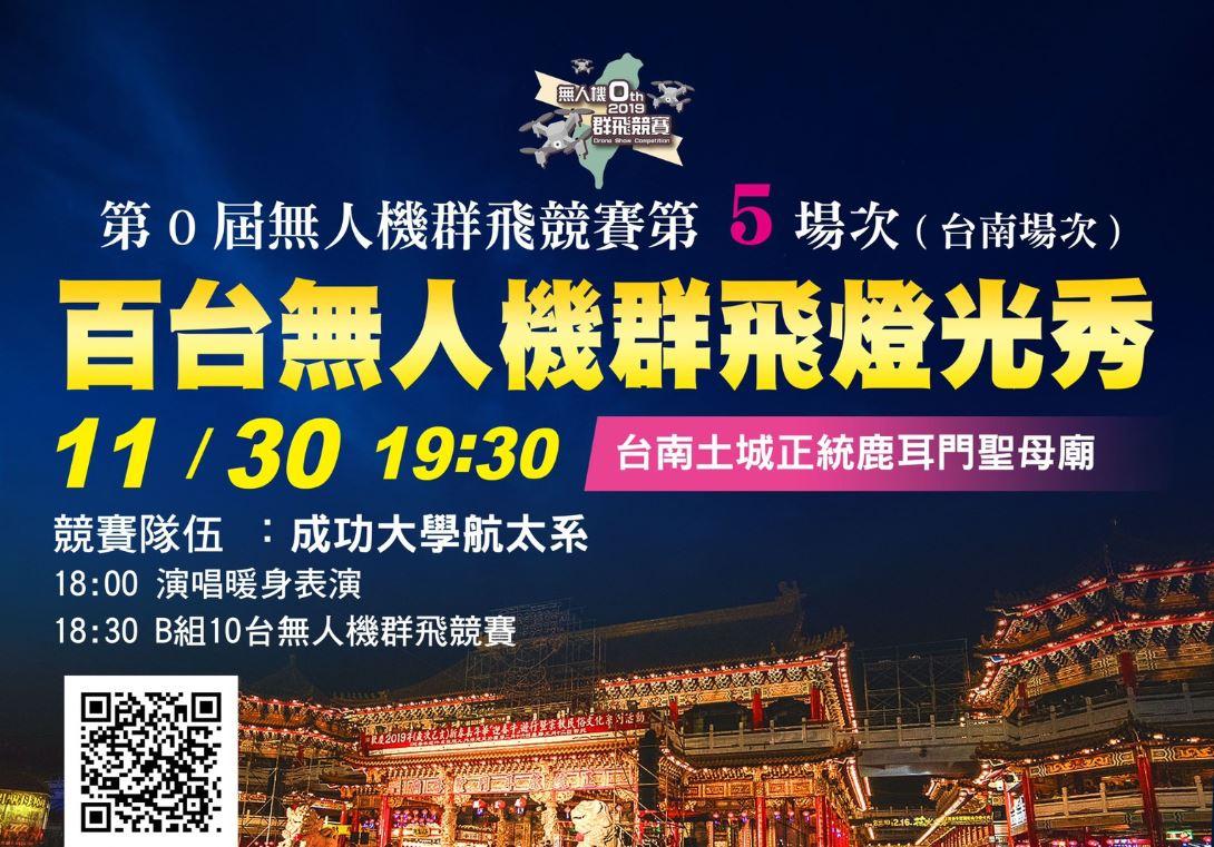 第零屆無人機群飛邀請賽台南場30日晚間登場-校園大小事