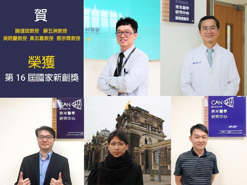成大奈米醫學中心創佳績 3團隊獲第16屆國家新創獎殊榮-可攜帶金屬奈米粒子成為一新穎式奈米複合放射線增敏劑之製程
