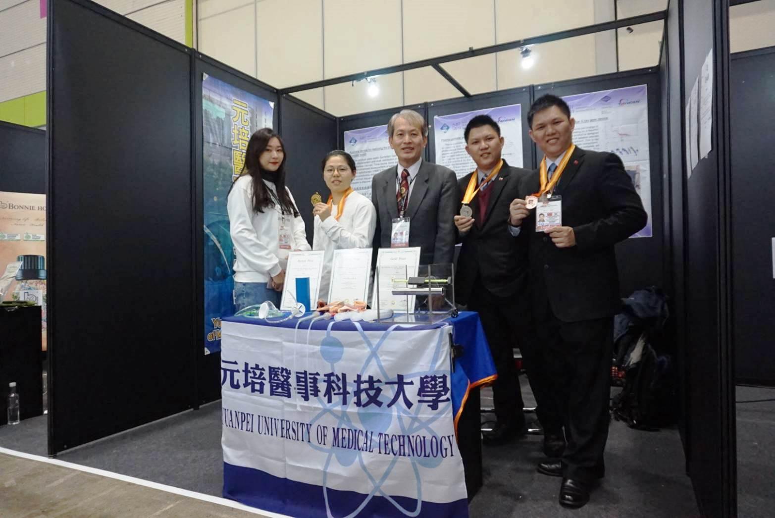 元培醫事科技大學參加2019 韓國首爾國際發明展一金一銀一銅-元培醫事科技大學