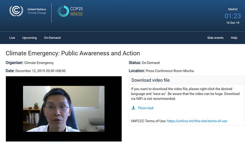 成大受邀參與聯合國氣候會議COP25記者會-Climate Emergency
