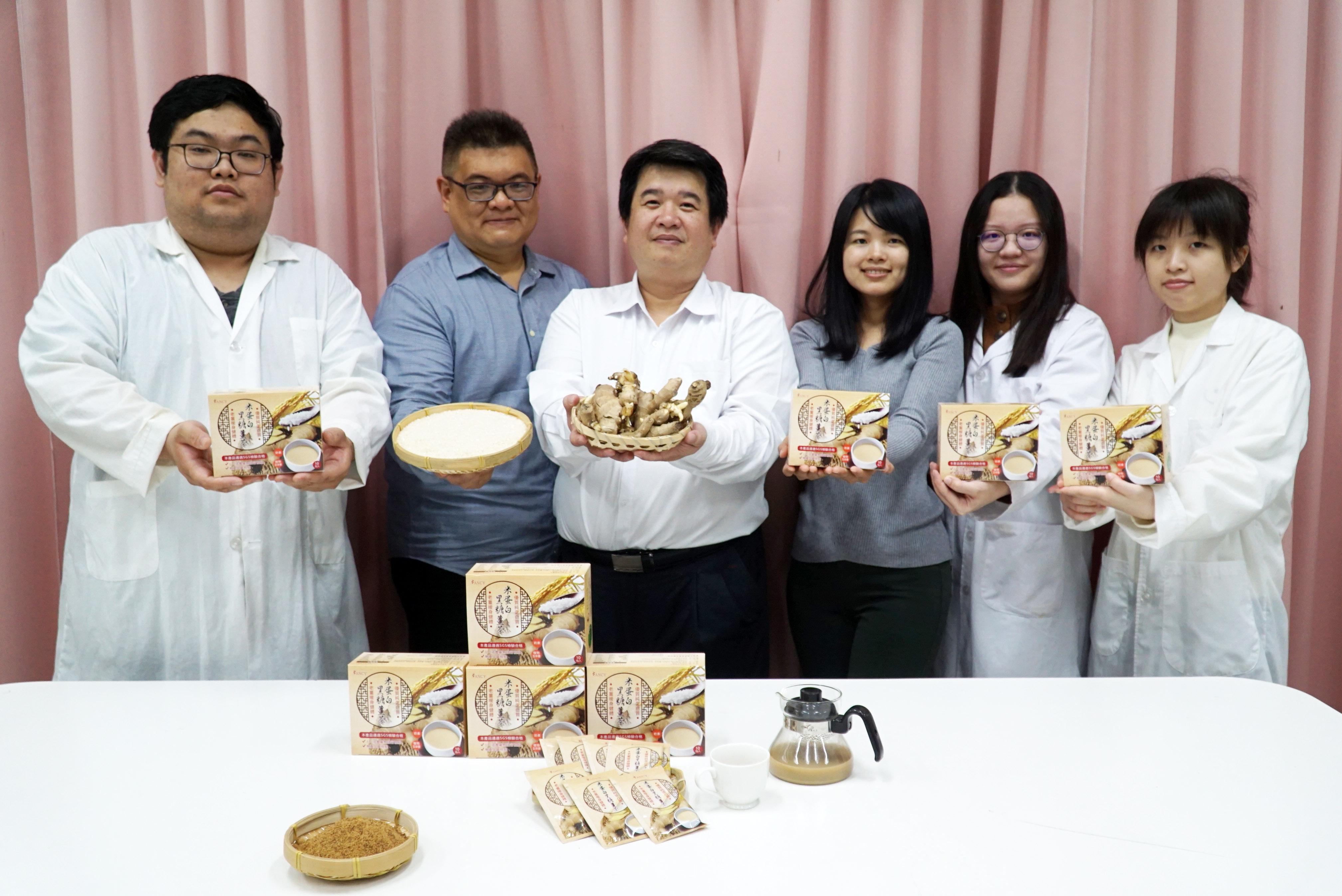 暖身同時補充營養 大葉大學藥保系攜手菲采國際 開發米蛋白黑糖薑茶-大葉大學藥用植物與保健學系