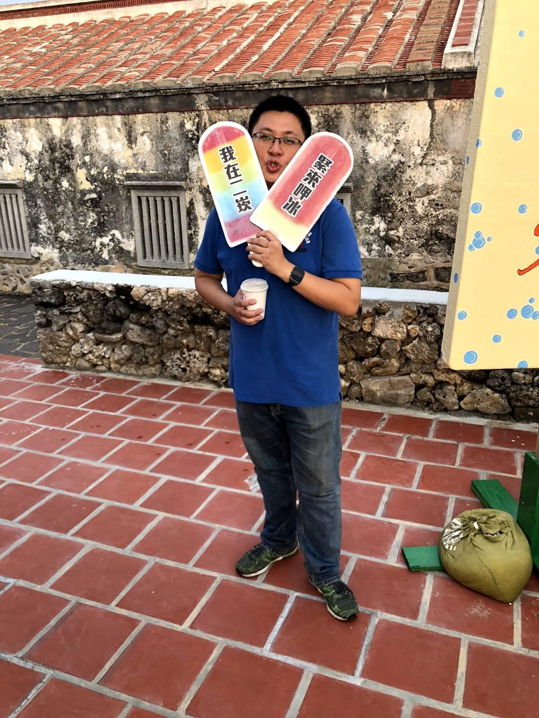 大葉大學校友薛蘢富  青年返鄉菊島  打造夢想部落-大葉大學國際企業管理學系
