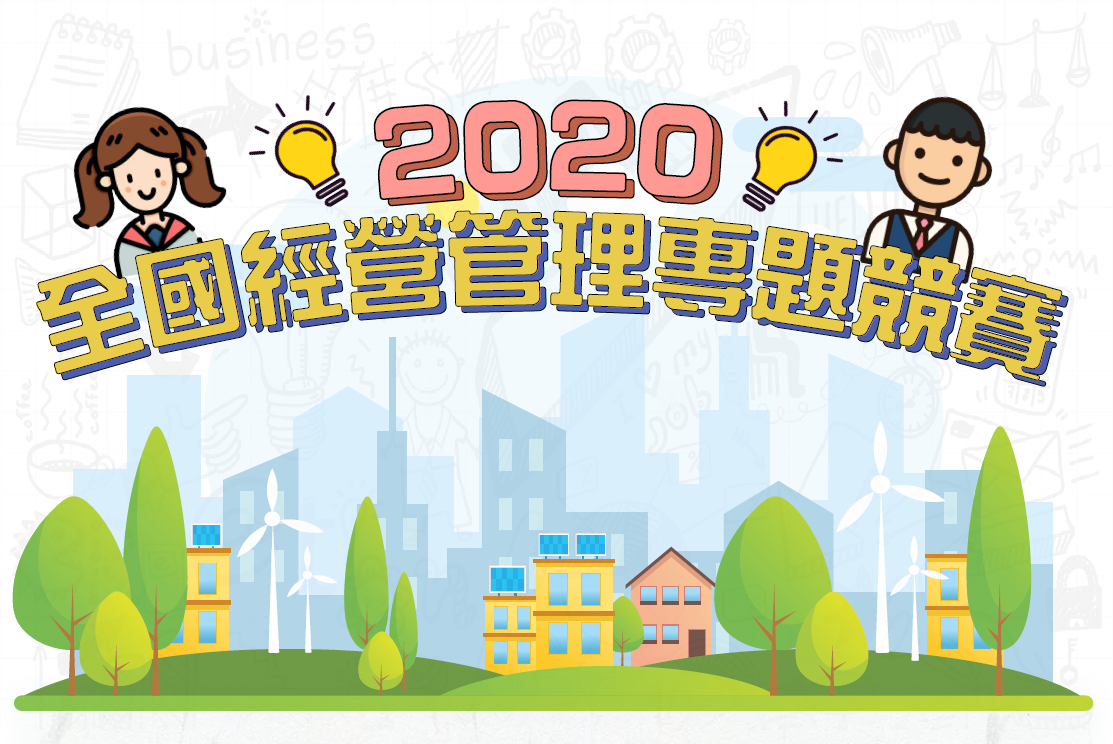 慈濟科技大學將於5/22辦理【2020全國經營管理專題競賽】-全國經營管理專題競賽