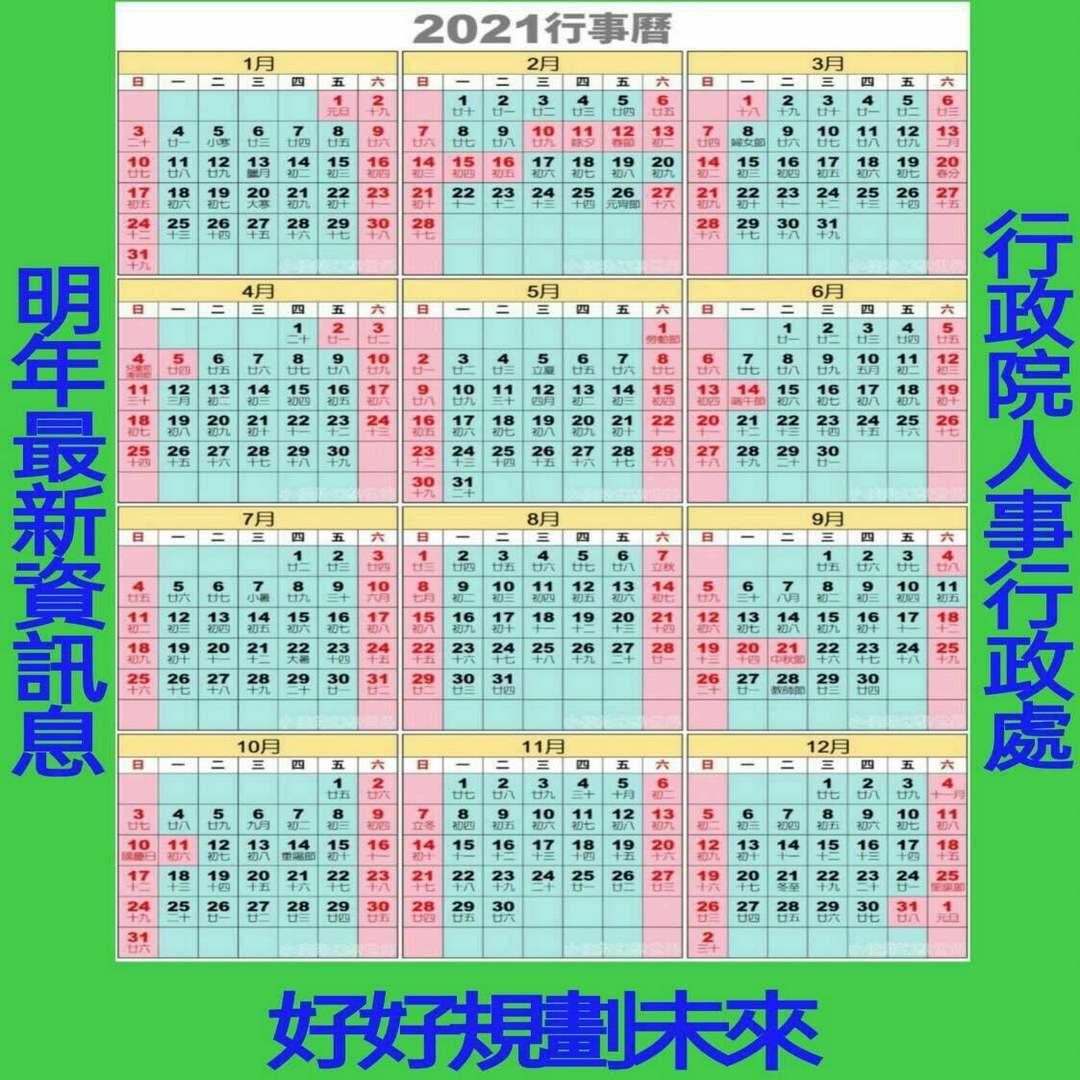 2021年行事曆公布囉~人事總處110年行事曆-110年