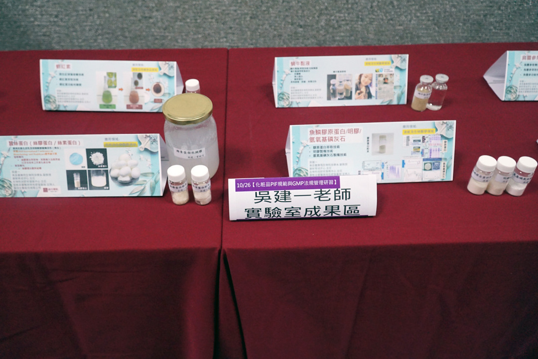 生物技術導入美粧品產業技術升級論壇  大葉大學登場-大葉大學