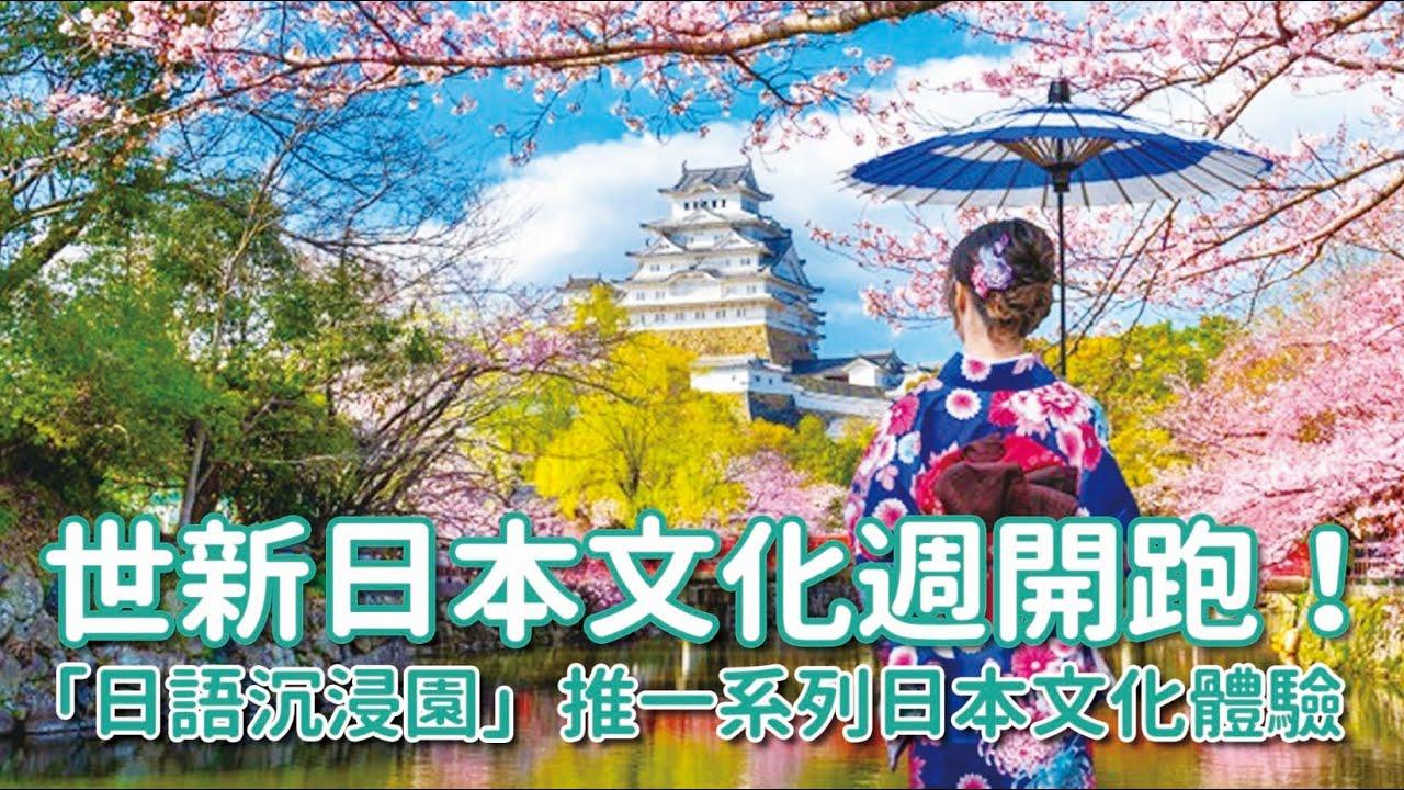 世新日本文化週開跑!「日語沉浸園」推一系列日本文化體驗-日本文化