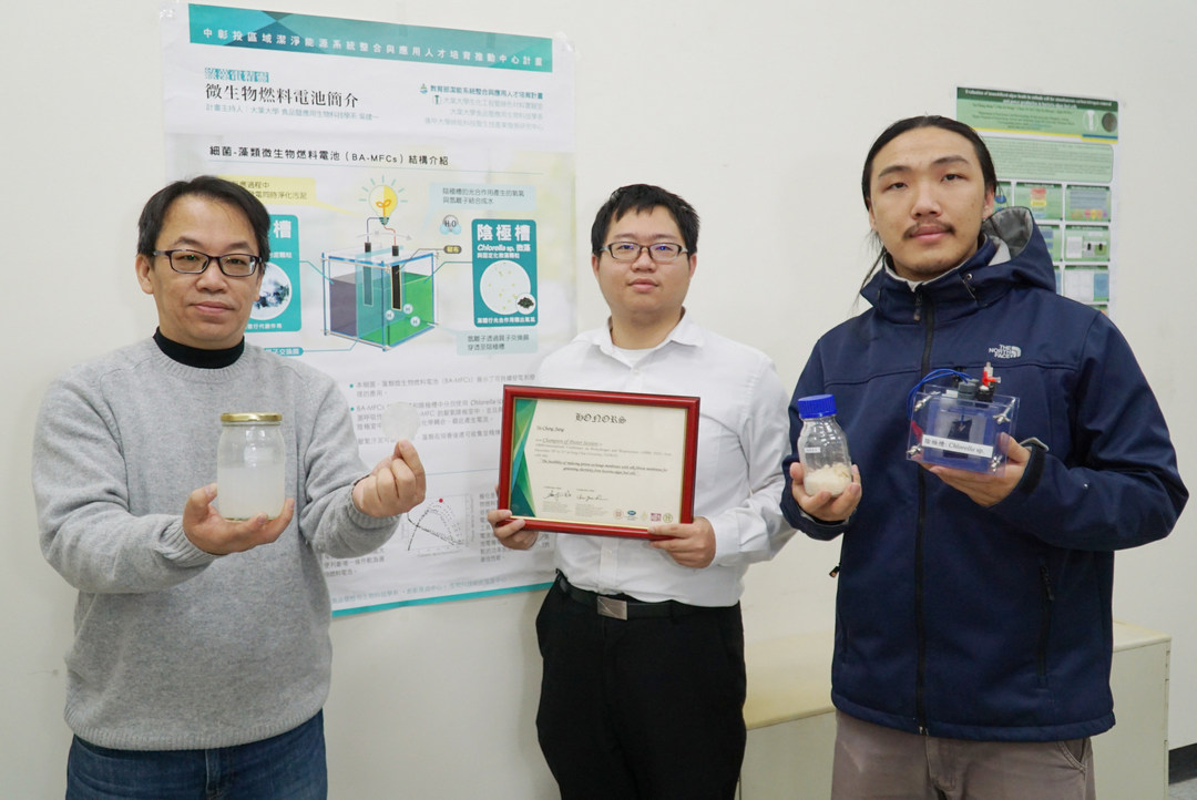 絲素蛋白膜當燃料電池質子交換膜 大葉大學食生系江育昌獲國際研討會第一名-大葉大學
