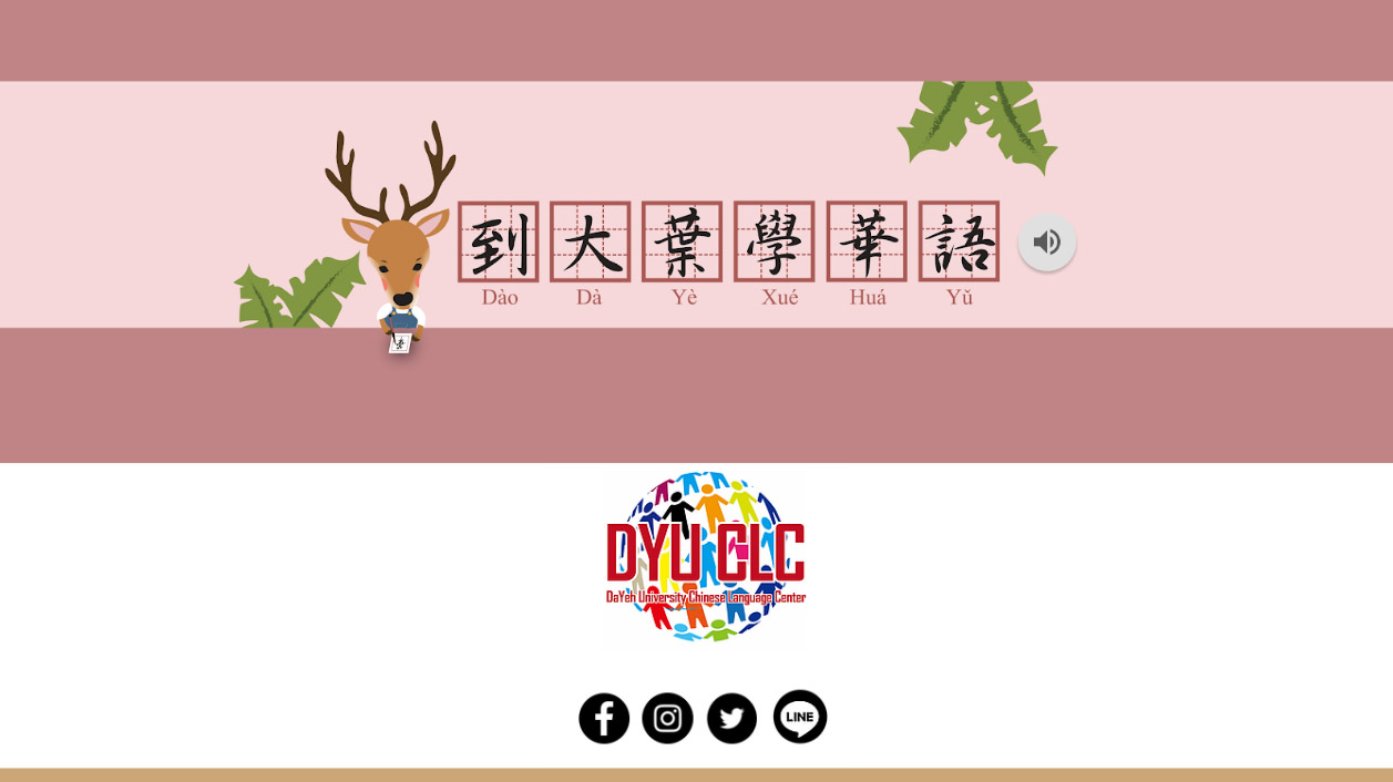 大葉大學華語中心推出線上課程  境外人士免費學華語-大葉大學