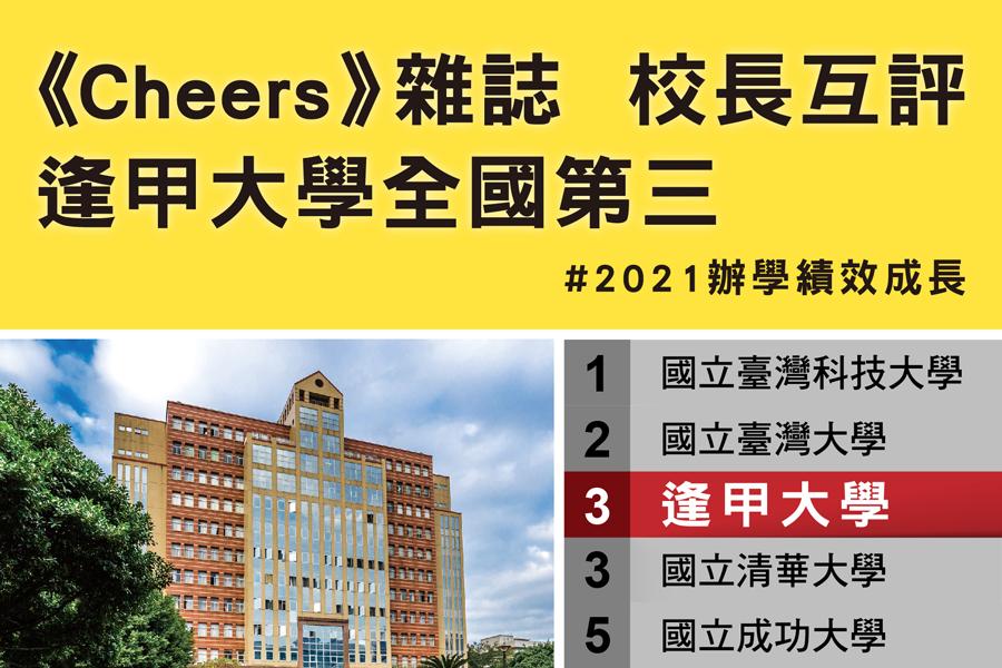 《Cheers》雜誌 校長互評-2021大學辦學績效 逢甲大學全國第三-大學經營