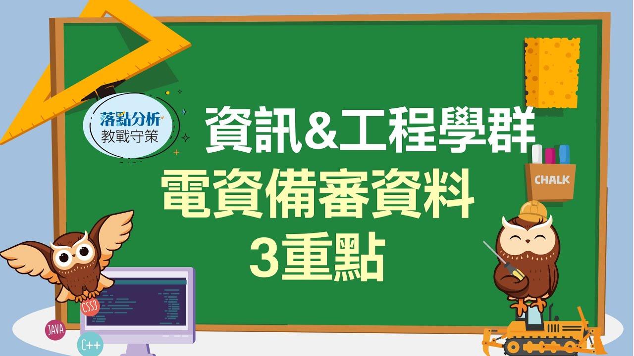 【1111落點分析教戰守策】電資備審資料3重點-升學面試