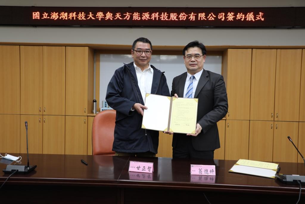 澎科大與力麗集團天方能源科技股份有限公司簽訂合作意向書-光電