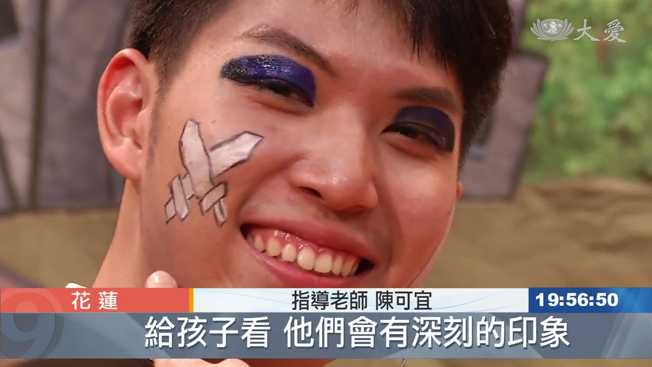 慈濟大學 Yabi新劇巡迴 3C冒險出發-3C