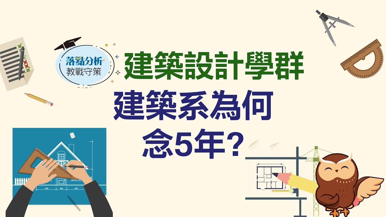 【1111落點分析教戰守策】建築系為何念5年?-4年制