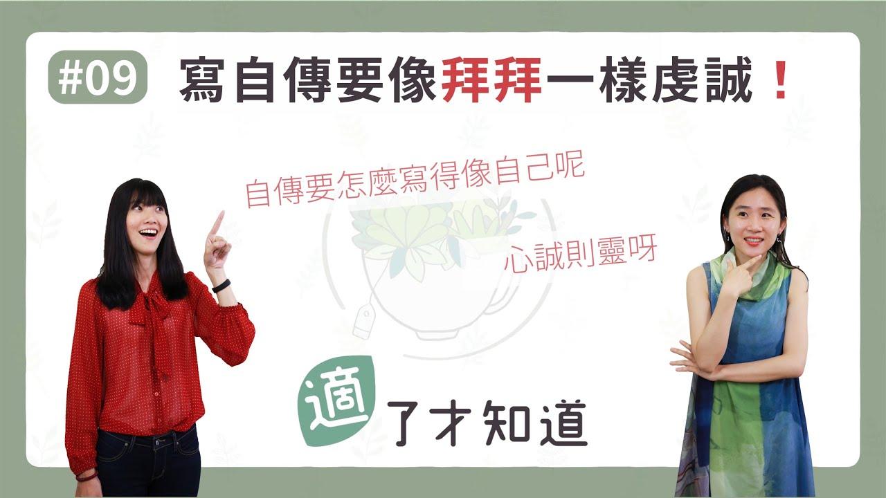 【適了才知道】#09|寫自傳要像拜拜一樣虔誠!|暢談國文-升學面試