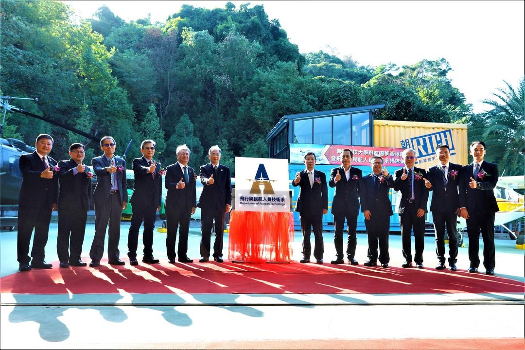 朝陽科大飛航圓夢基地正式啟用 成立飛航系培訓飛行員全台唯一-飛行與民航人員技術系