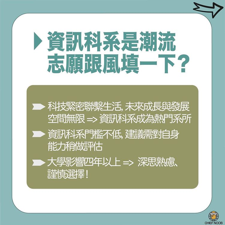 資訊面面觀ep1–資訊科系學什麼?(下)|Chief Noob chief_noob_official-升學面試