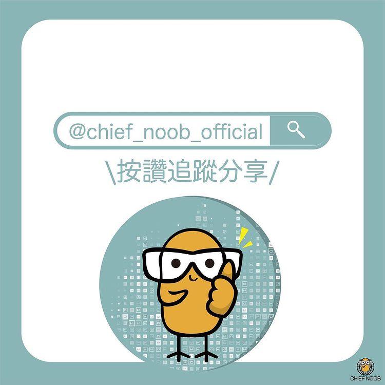 資訊面面觀ep1–資訊科系學什麼?(下) Chief Noob chief_noob_official-升學面試