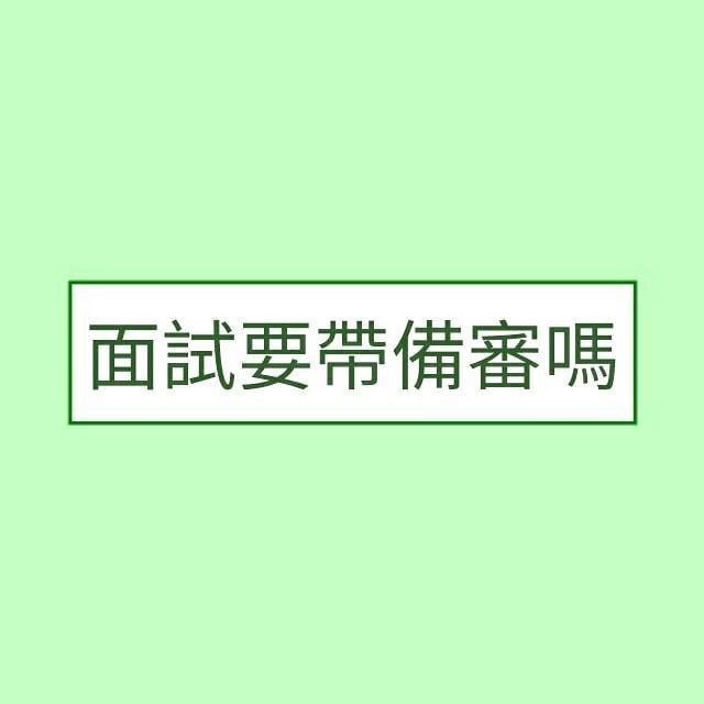 面試要帶備審嗎?|檸檬人蔘🍋  lemonxginseng-升大學