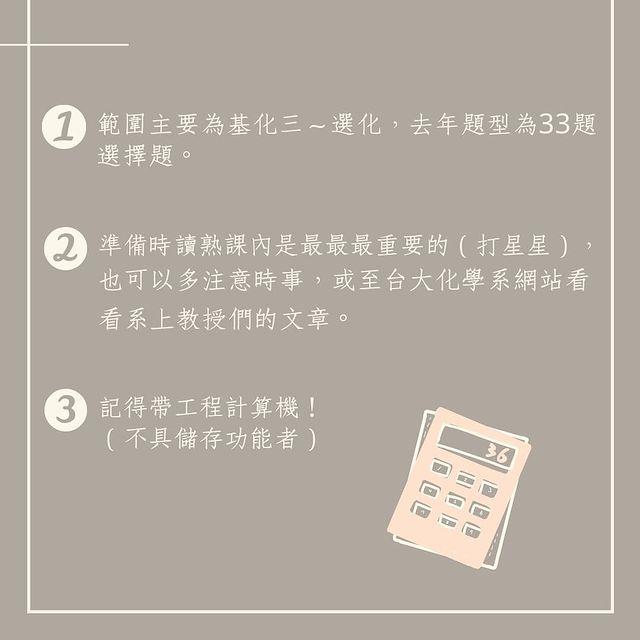 二階甄試準備|2021台大化學杜鵑花節  ntuchem_2021-升學面試
