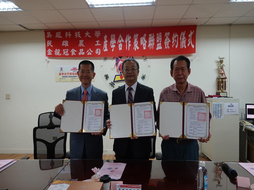 吳鳳科大暨民雄農工與金龍冠食品公司共同簽署產學合作策略聯盟-人才培育
