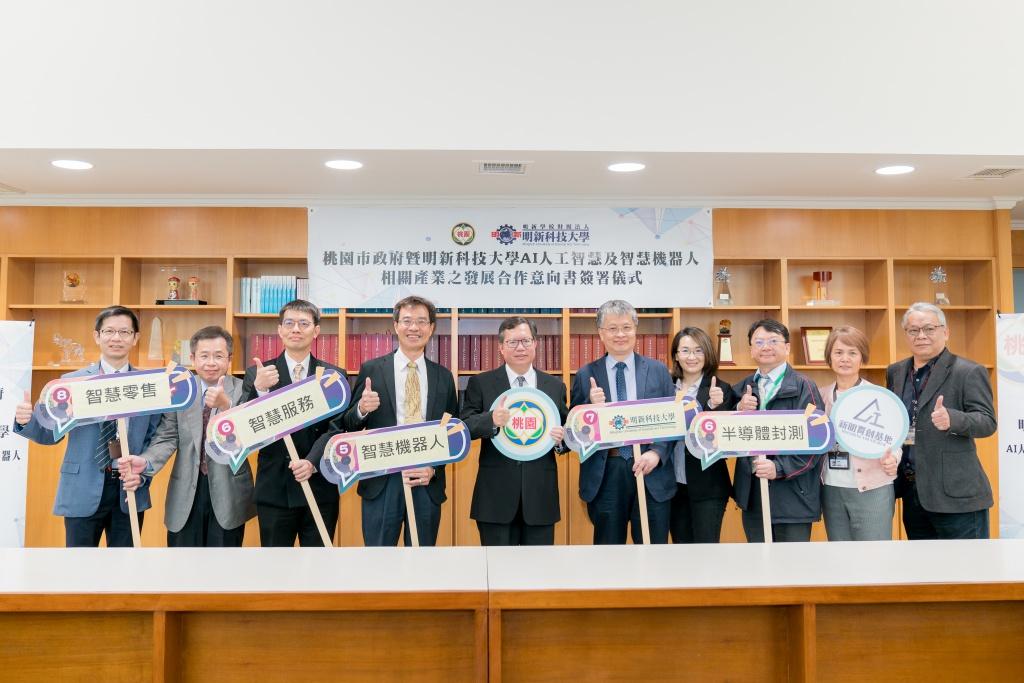 明新科大與桃市府簽署AI合作MOU 攜手培育AI產業人才-AI