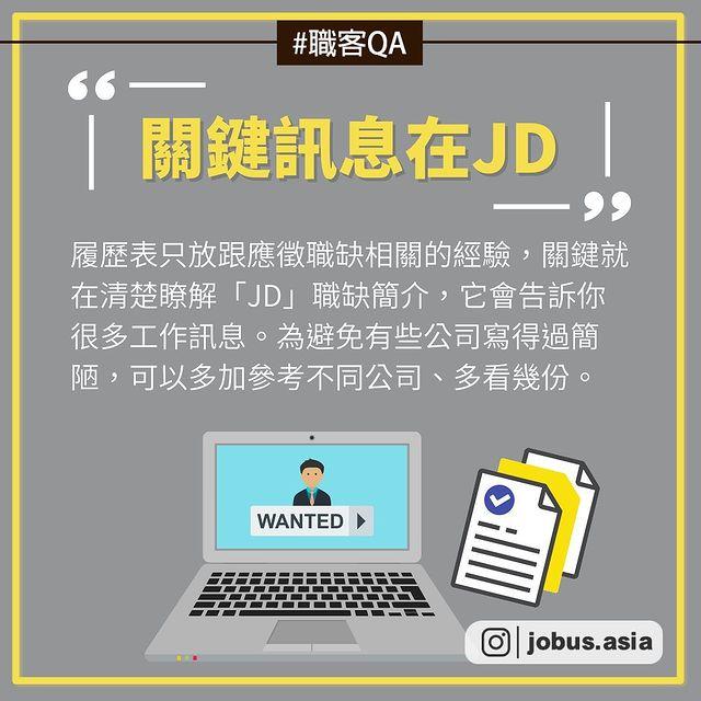 求職履歷怎麼寫好?讓面試官想要你|JobUs職場小旅行   jobus.asia-心得分享