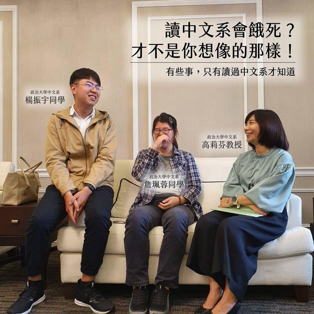 讀中文系會餓死? 才不是你想的這樣! NYCU PRESS 說書中   nycu_press_storytelling-Podcast