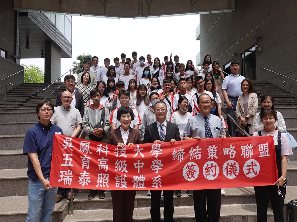 吳鳳科大與五育高中、瑞泰照護結盟培育長照人才-吳鳳科技大學