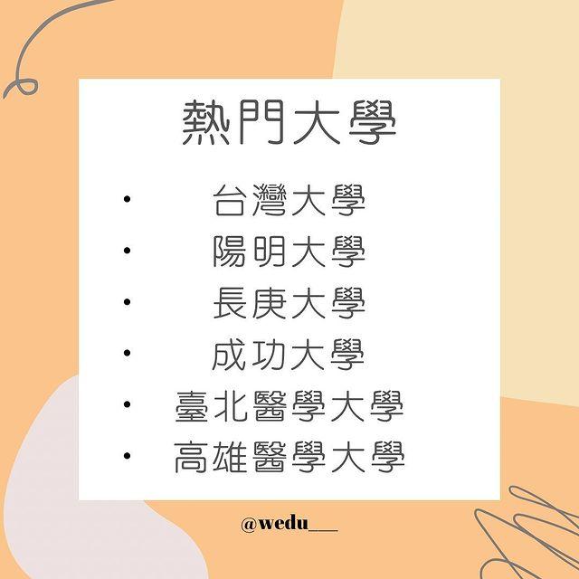科系介紹 藥學系|學涯引導/學習分享 wedu___-升學面試