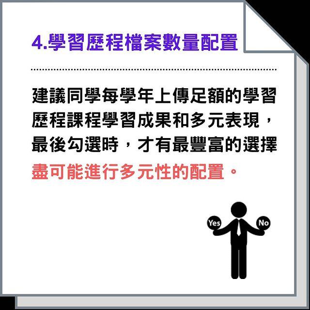 學習歷程上傳,你一定要注意的六件事!|高中生在尬麻 ko9537037-108課綱