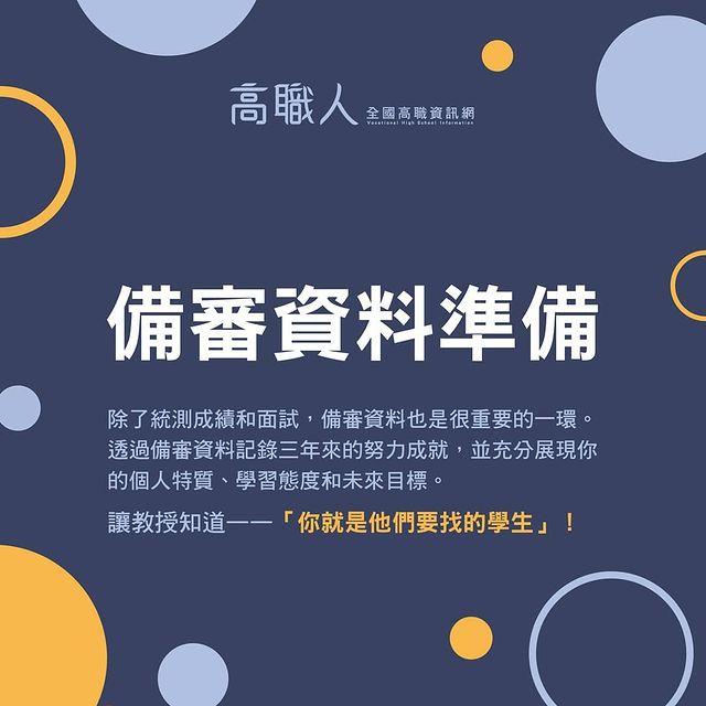 備審資料準備|高職人 全國高職資訊網 vhs_information-升學面試