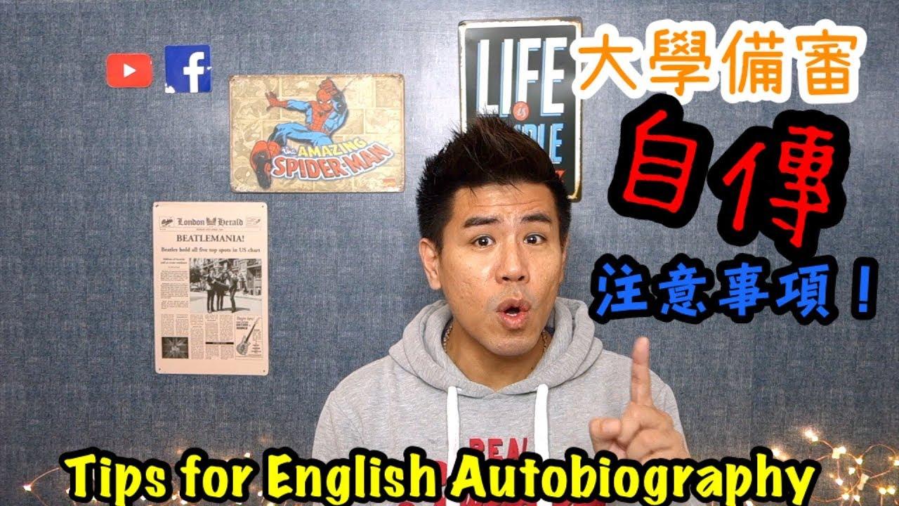 Ξ喬治美語Ξ 大學英文自傳注意事項 English Autobiography Tips| LearnEnglishwithGeorge喬治美語-自傳