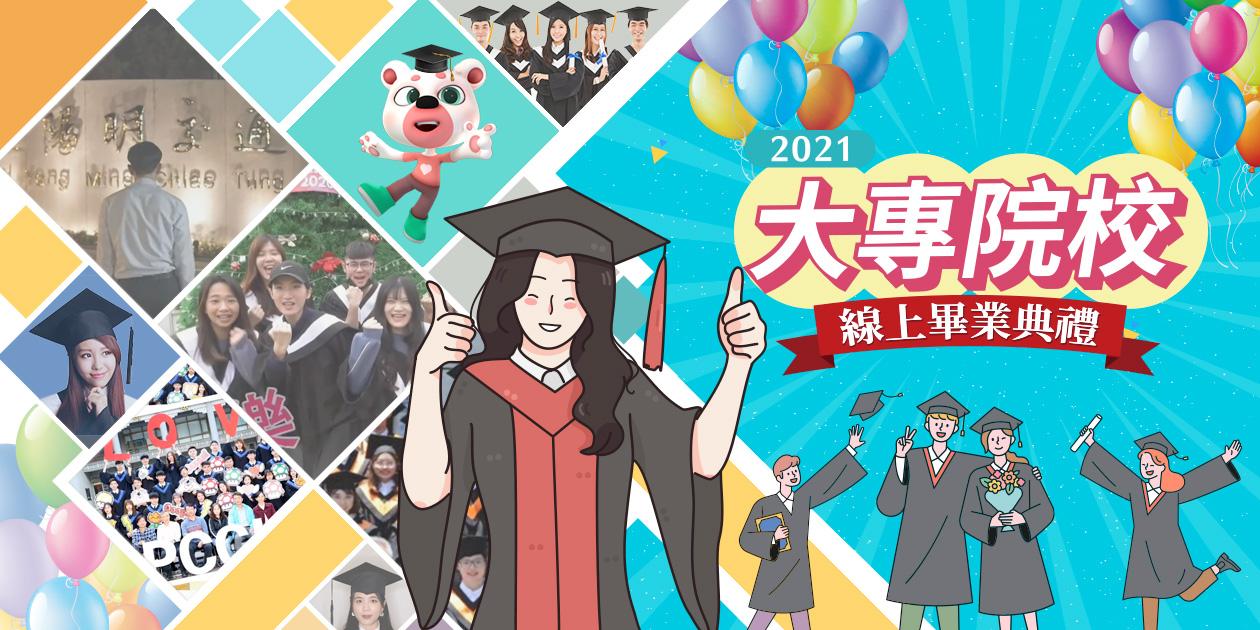 2021大專校院線上畢業典禮,全台所大學畢典不停辦-7/15更新-大專院校