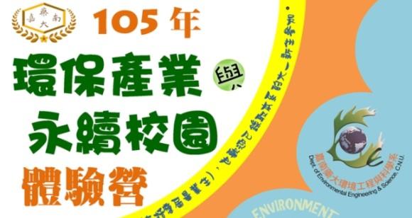 嘉南藥理大學「環保產業與永續校園體驗營」暑期營隊 報名開始囉!-永續校園