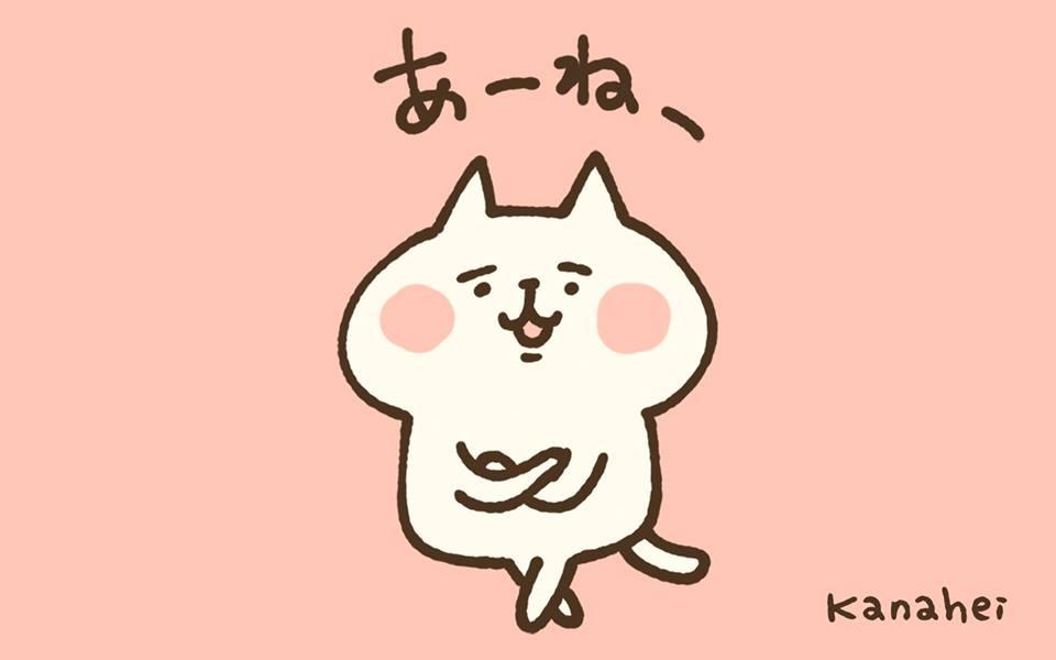 (Kanahei) 插畫家、同時也是個漫畫家。 她的畫風廣受女性喜愛,(台譯:卡娜赫拉)現在住在日本四國的愛媛縣。 讓我很佩服的是,很多人以為畫出那麼可愛的圖的一定是個年輕人,但已經是兩個孩子的媽媽囉  她在高中時期曾繪製的免費下載待機畫面就已經在全國女子高中生之間造成話題, 而初次登上正式舞台則是在2003年集英社的Seventeen連載,為期六年的時間。   Kanahei的動物們都有非常生動的表情 生活中大大小小的事想用LINE跟親朋好友分享時 這些數量驚人的貼圖給予非常多選擇,可以好