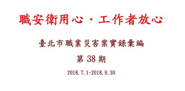台北市公布職災實錄彙編第38期|徐卿廉專欄-徐卿廉專欄