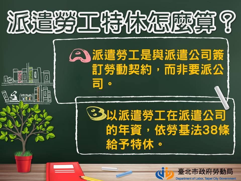 派遣勞工特休怎麼算?|台北市政府勞動局-HR