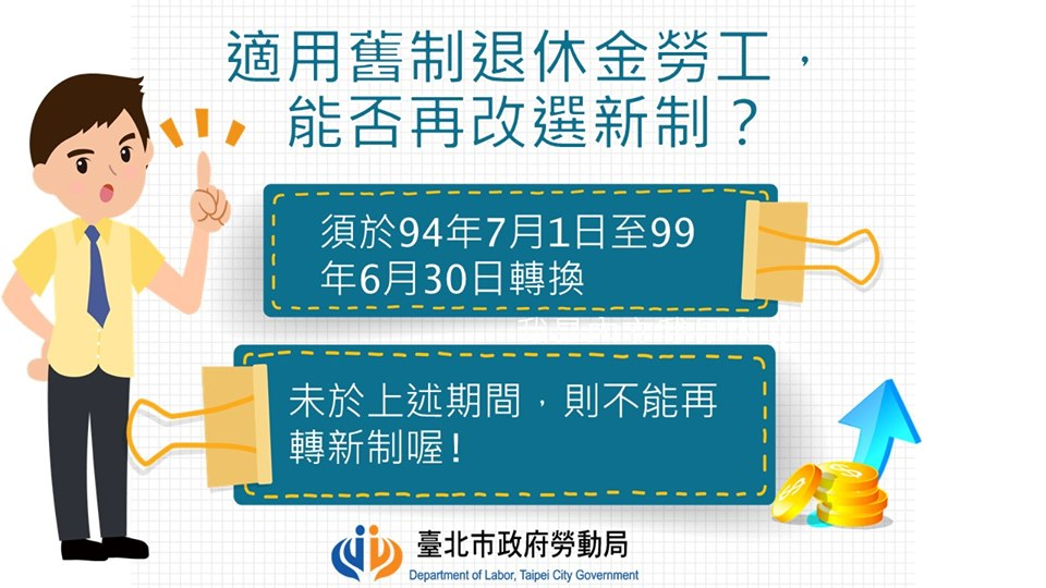 適用舊制退休金勞工,能否再改選新制?|台北市政府勞動局-HR